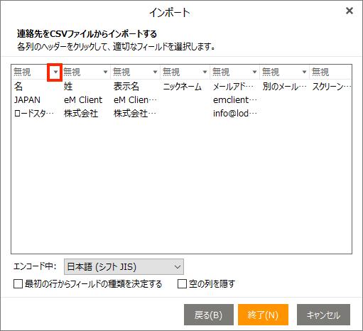 eM Client Thunderbird アドレス帳 CSVファイル
