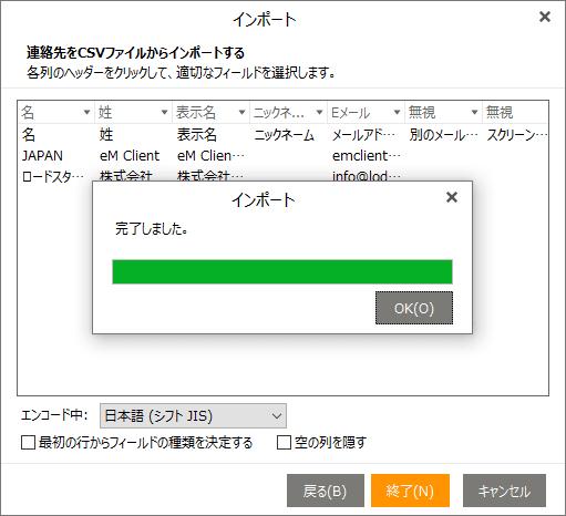 eM Client Thunderbird アドレス帳 インポート完了