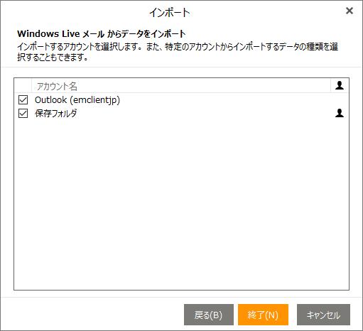 Windows Live Mail 特定のフォルダをインポート